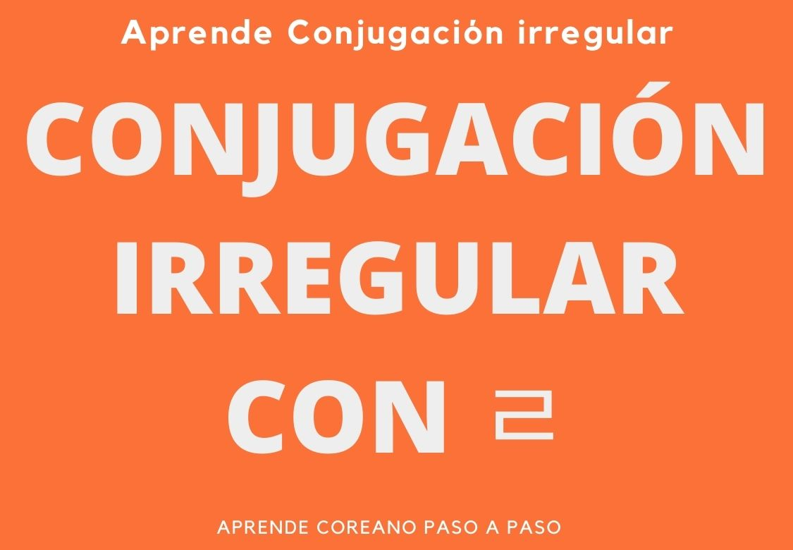 Conjugación irregular con ㄹ