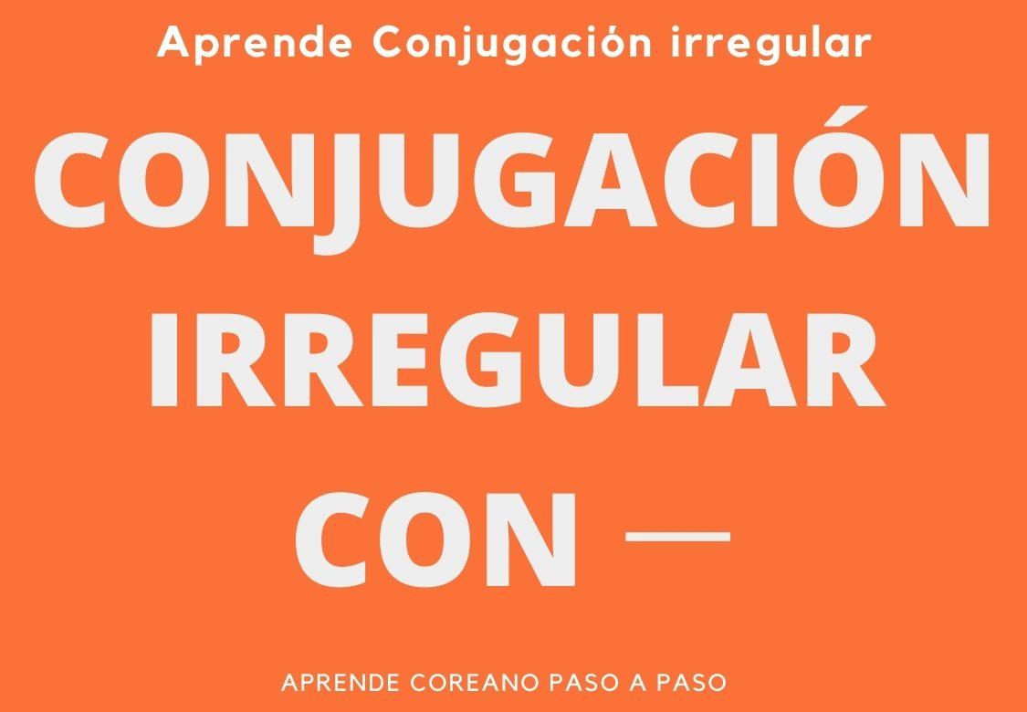 Conjugación irregular con ㅡ