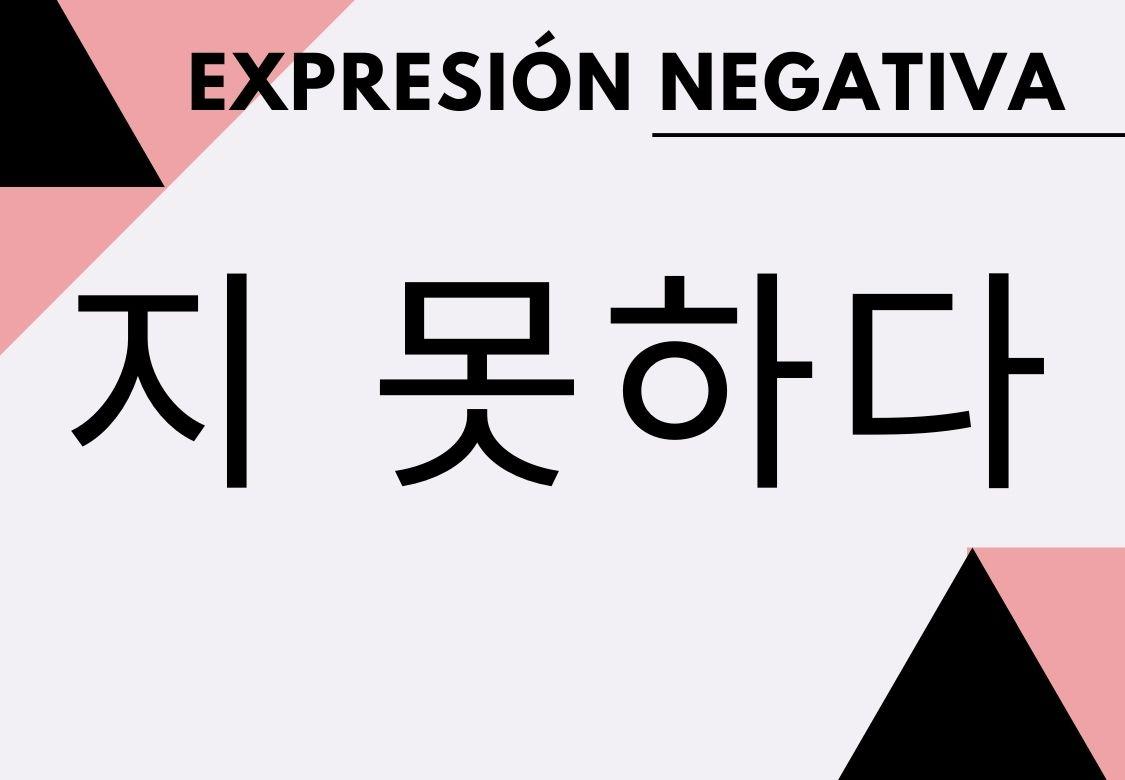 지 못하다 Negación en coreano