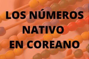 Los números nativos coreanos