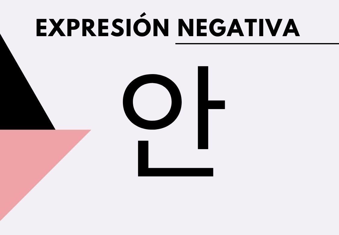 안 Negación en coreano
